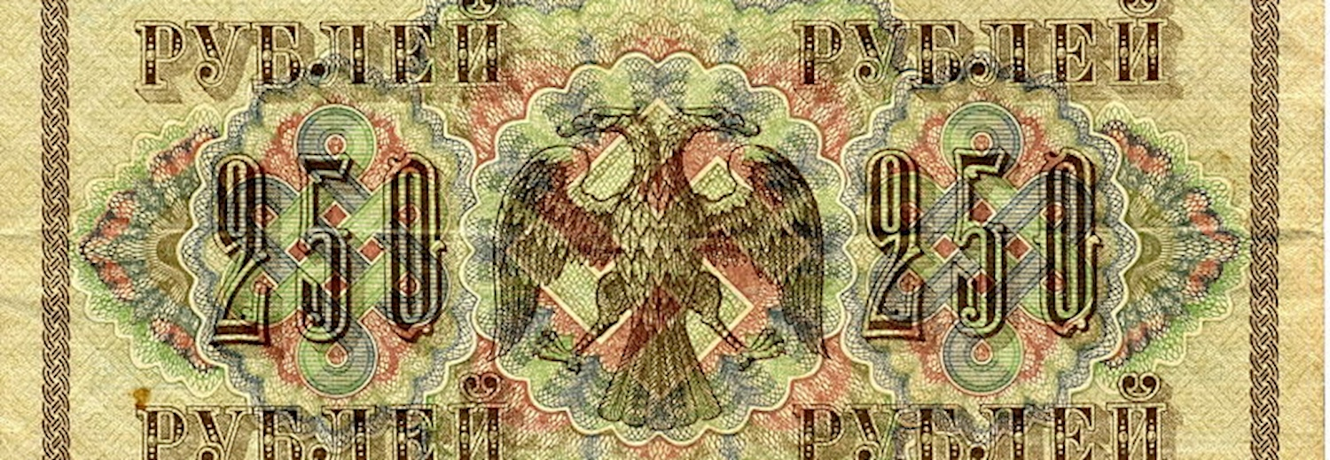 250-rouble_note_of_russia_1917